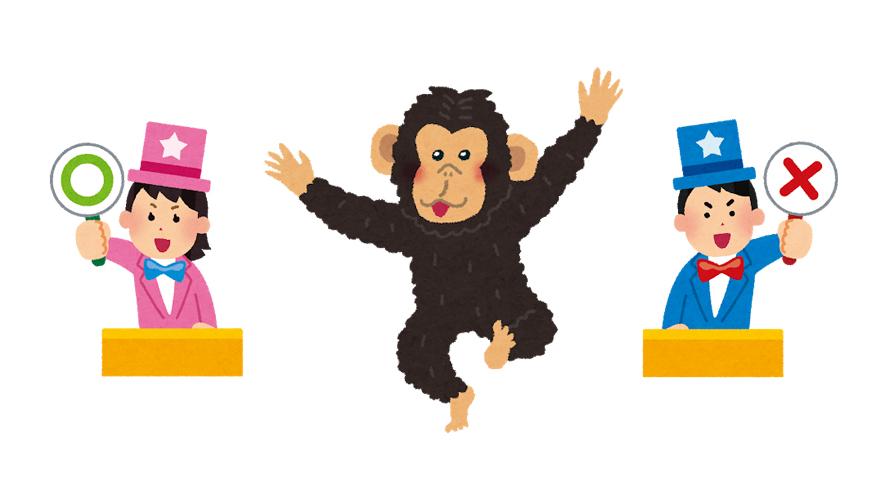 1/3以上正解できたら「チンパンジーよりスゴイね」クイズ